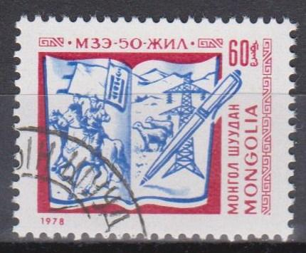 Mongolia #1037 F-VF Used (ST047)