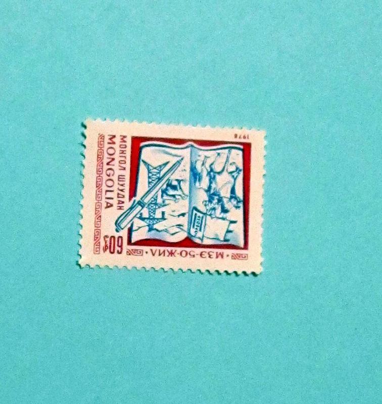 Mongolia - 1037, MNH Comp. Open Book; Pen. SCV - $0.75