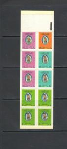 QATAR: Sc. 520De  /** SHAIKH Definitives**/ SCARCE Booklet / MNH-CV:$40+