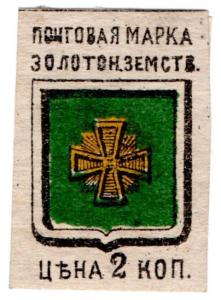 (I.B-CK) Russia Zemstvo Postal : Zolotonosha 2kp