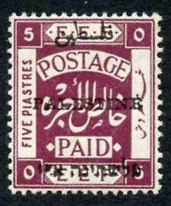 Palestine SG23 5p Deep purple 2nd setting Var S M/M