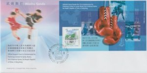 STAMP STATION PERTH Hong Kong # FDC Wushu Sanda Issue 2001 VFU