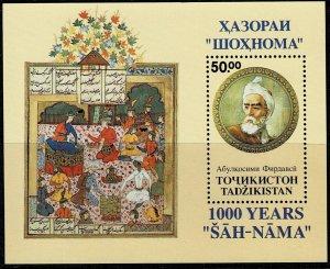 1993 Tajikistan Souvenir Sheet Scott Catalog Number 37 Unused No Gum