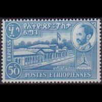 ETHIOPIA 1954 - Scott# E4 Post Office 50c LH