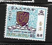 HONG  KONG, 251, HINGED, CHINESE UNIVERSITY
