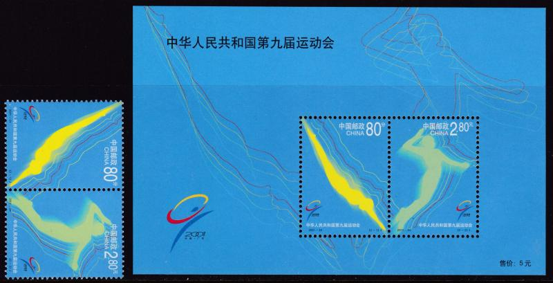 P.R. China 2001 National Games Souvenir Sheet Post Office Fresh NH Sports