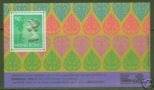 Hong Kong Scott 683 Bangkok 1993 stamp expo Sheet #7