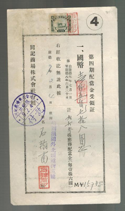 1942 Manchukuo China Revenue Receipt cover  Stamp