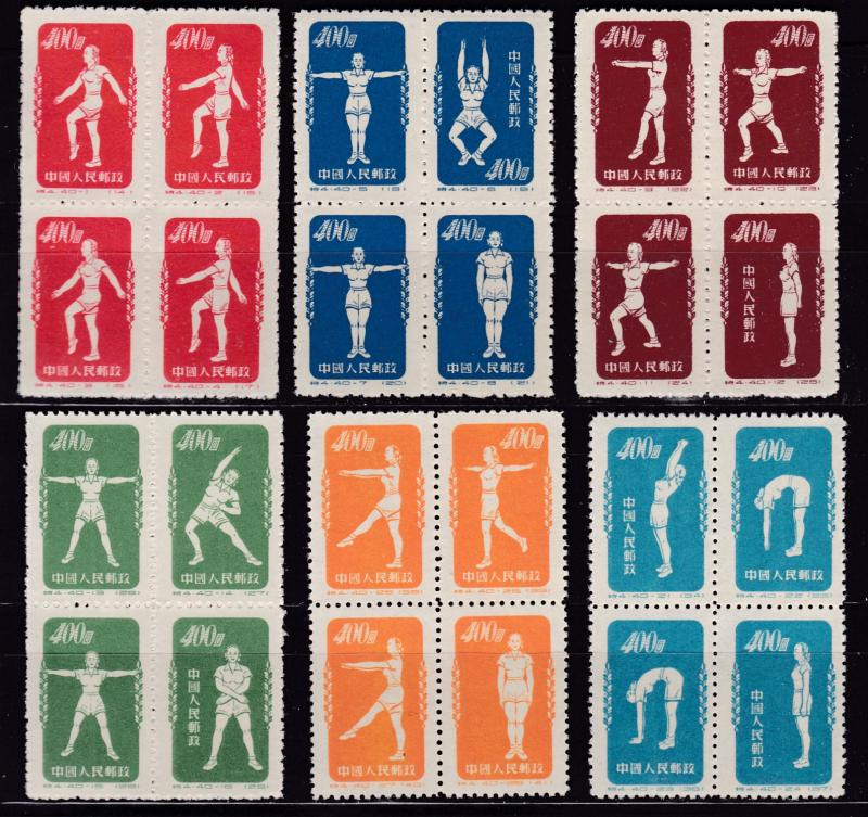 China Peoples Republic 1952 Radio Gymnastics REPRINT Complete (10  ) VF/NH(**)