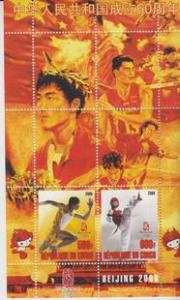 Congo 2009 China Found 60 Year Olympic Game Sports Athlete People M/S Stamps MNH