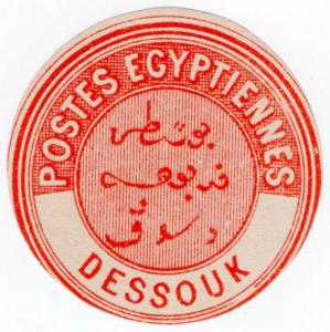 (I.B) Egypt Postal : Inter-Postal Seal (Dessouk)