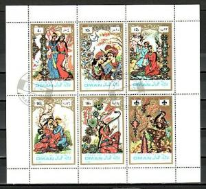 Oman State, 1969 issue. Arabian Nights sheet of 6. Musicians shown.