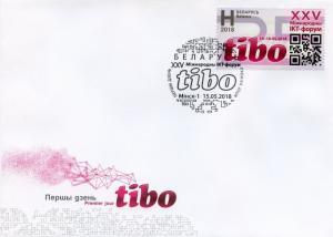 Belarus 2018 FDC ICT Forum TIBO 1v Set Cover Technology Communication Stamps