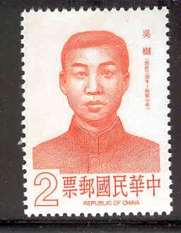 CHINA 2576 MNH WU YUEH REVOLUTIONARY