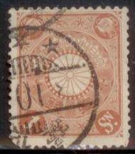 Japan Stamp Used