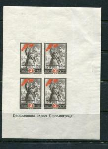 Russia/USSR 19445 Victory Sheet at Stalingrad stamps Shifted ERROR MNH 6913