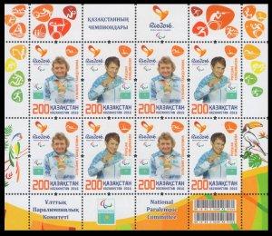 2016 Kazakhstan 1004-1005KL 2016 Olympic Games in Rio de Janeiro 21,00 €