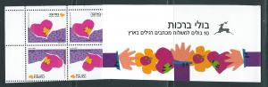 Israel #1036a MNH Complete Booklet