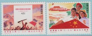 China 1310 - 1311 Mint Never Hinged OG ** - No Faults Very Fine!