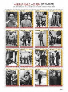 C A R - 2020 - Chinese Communist Party - Perf 16v Sheet #5 - Mint Never Hinged