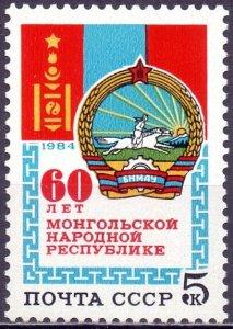 Soviet Union. 1984. 5510. 60 years of Mongolia. MNH.