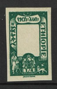 Ethiopia SC# 121IMPERF FRAME DOUBLE PRINTED MISSING CENTER / See note - S2820