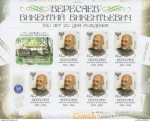 DONETSK - 2017 - Vladimir Veresaev,150th Birth Anniv-Imp Souv-Mint Never Hinged