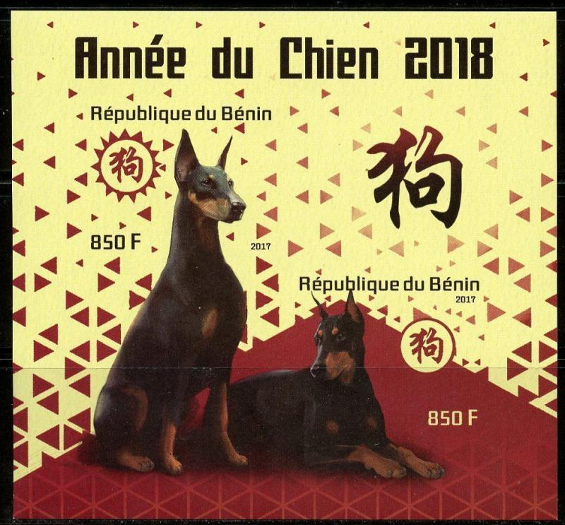 BENIN 2017  LUNAR  NEW YEAR OF THE  DOG IMPERFORATE  SOUVENIR SHEET II  MINT NH