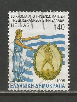 Greece   #1896  used  (1997)  c.v. $1.40