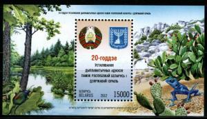 2012Belarus934/B9620 years of diplomatic relations between Belarus and Israel