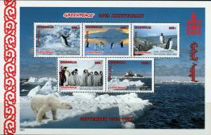 Mongolia MNH S/S 2286A-E Greenpeace & Arctic Animals 1997