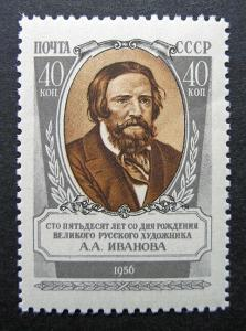 Russia 1956 #1865 MNH OG Ivanov Russian Painter 150th Anniversary Set $7.80!!