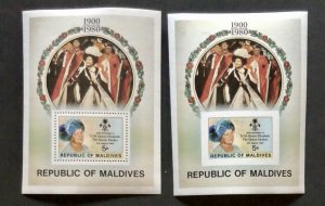 1980 Maldives Queen Mother 80th Birthday MNH unmounted mint Reg And Imperforated