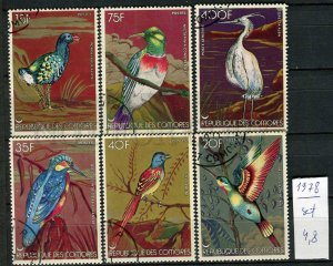 266011 Comoro Islands 1978 year used stamps set BIRDS