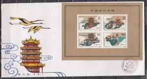China, Rep. Scott cat. 2120a. Pavilions s/sheet on a First day cover.