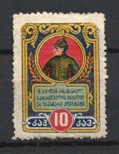 Georgia 1923, 10 Rubles, Georgia Help Invalids Committee,VF Mint Hinged* (OLG-8)