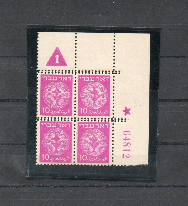 Israel Scott #3 Plate Block Double Perf Horizontally, Imperf at Margin MNH!!!