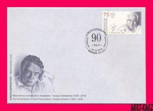 KYRGYZSTAN 2018 Famous People Soviet Kyrgyz Writer Chingiz Aitmatov MiKEP118 FDC