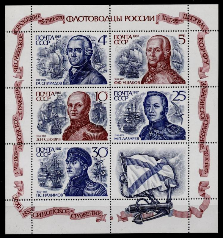 USSR (Russia) 5623 MNH SHIPS, FLAG, MILITARY, ADMIRALS