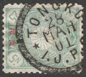 JAPAN Offices in China 1900 Sc 16  Used  VF, 25 sen TONGKU  IJPO, JSCA OC 16
