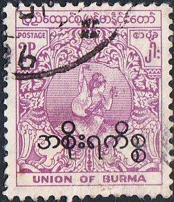 Burma #O69   Used