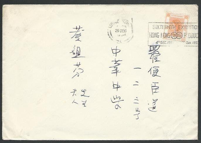 HONG KONG 1958 cover 16th Products Exhibition slogan cancel................10842