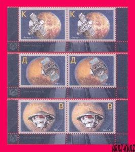 TRANSNISTRIA 2021 Space Achievements Planets Mars & Venus Exploration 3 pairs NH