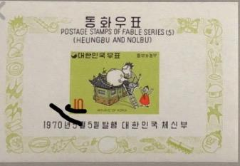 1970 South Korea stamp Scott #682a of Korean Fairy Tales Noibu & Wife With Large
