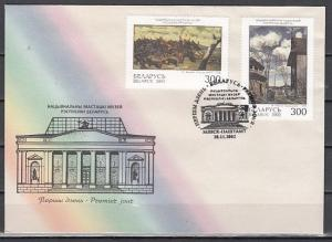Belarus, Scott cat. 455-456. Museum Paintings issue. First day Cover. *