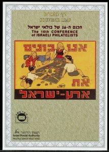 ISRAEL SOUVENIR LEAF CARMEL#440  CONFERENCE OF ISRAELI PHIALTELISTS  MINT