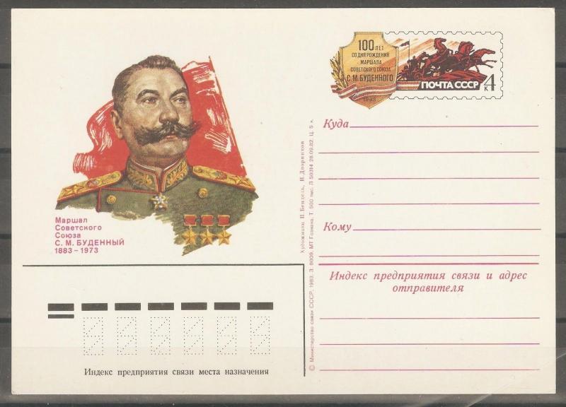 Russia/USSR 1983,Post Card,Marshal Semyon Budyonny,Unused MINT