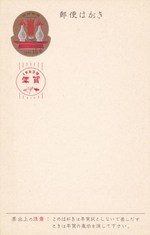 Ryukyu # UX22, New Year Offerings, mint