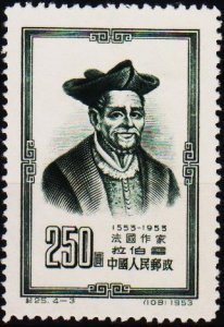 China. 1953 $250 S.G.1605 UnUsed/No Gum