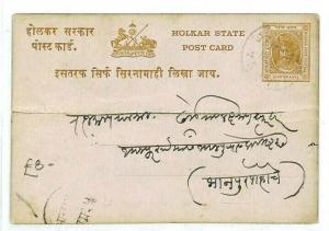 INDIA HOLKAR STATE Stationery {samwells-covers} CW63
